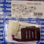 ワイドワットウインカーリレー P033-4948